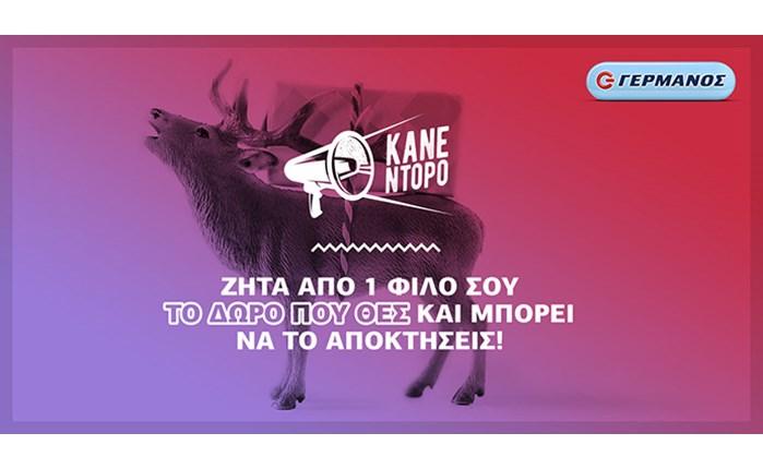 Επικοινωνία της OgilvyOne για τον ΓΕΡΜΑΝΟ
