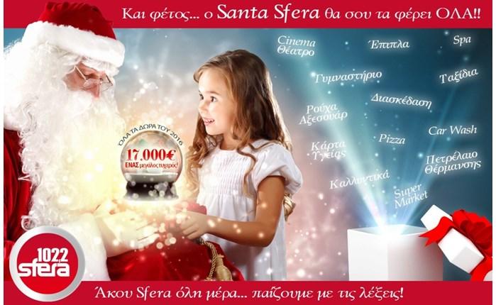 Ο Santa Sfera έρχεται!