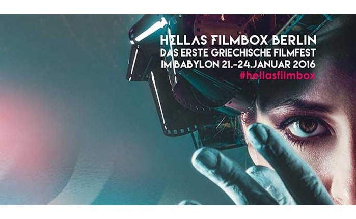 Marketing Greece: Στηρίζει το Hellas Filmbox Berlin