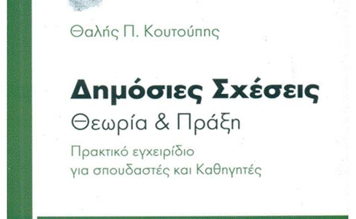Νέος Οδηγός Δημ. Σχέσεων από τον Θ. Κουτούπη