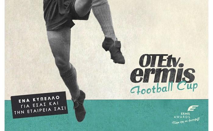 Ermis Football Cup με χορηγό τον OTE TV