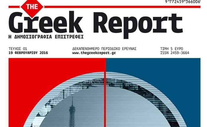 Greek Report: Νέο περιοδικό έρευνας