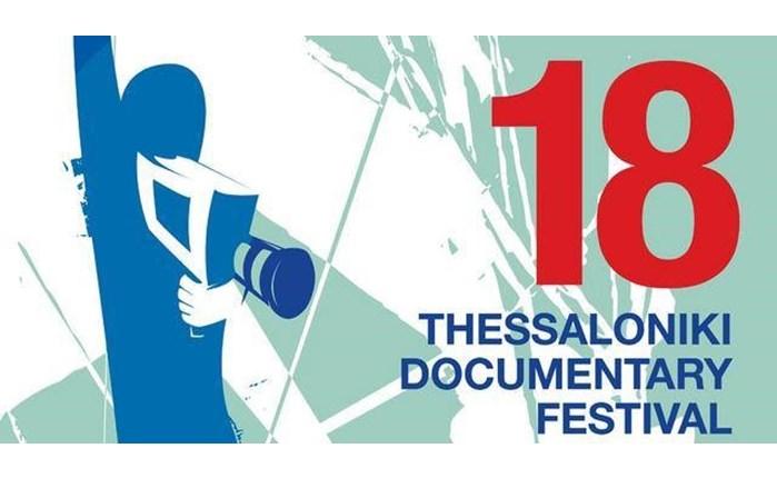ECI: Ντοκιμαντέρ δημοσιογράφου στο Φεστιβάλ Θεσ/νίκης
