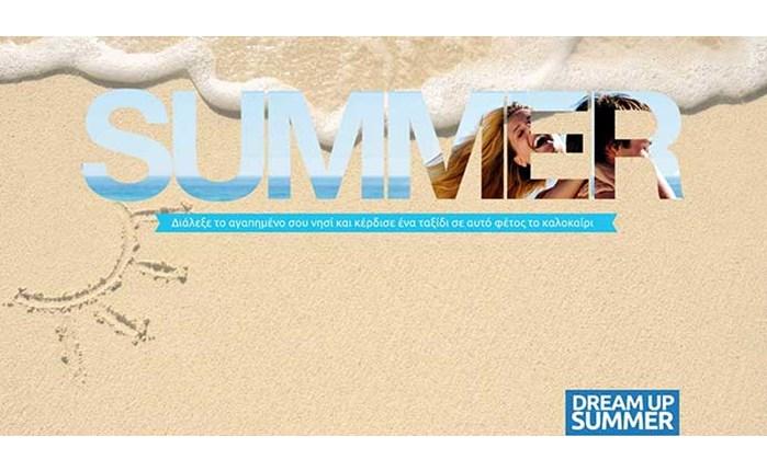 Discover Greece: Καμπάνια για το καλοκαίρι