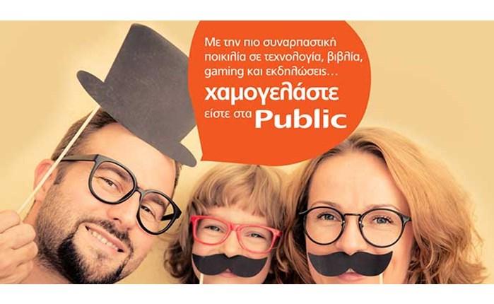 Νέα καμπανια από τα Public