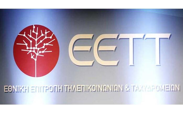 ΕΕΤΤ: Παρουσίαση για το «Pricescope»