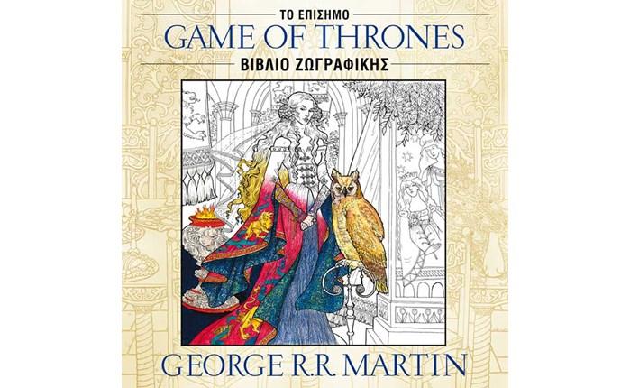 Βιβλίο ζωγραφικής Game of Thrones