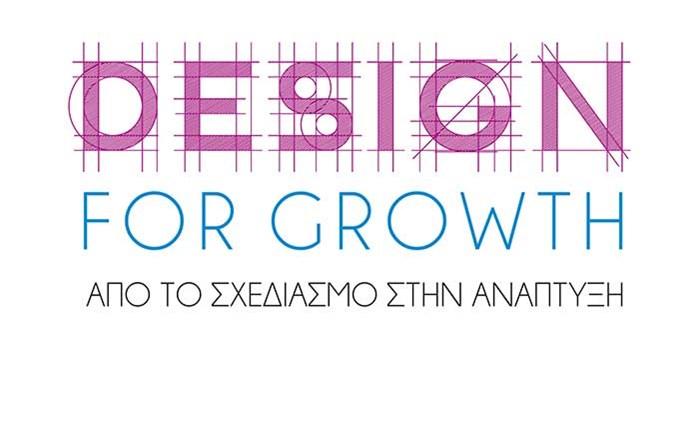 Ημερίδα για το Design στο INNOVATHENS