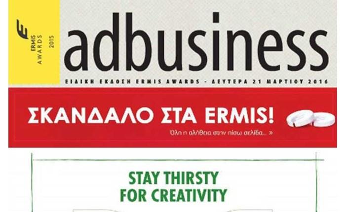 adbusiness: Eιδική έκδοση για τα Ermis Awards