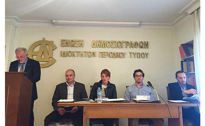 ΕΔΙΠΤ: Γενική Συνέλευση και εκλογές για το προεδρείο