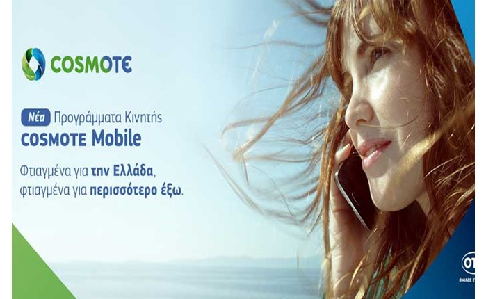 COSMOTE: Καμπάνια για τα νέα προγράμματα Mobile