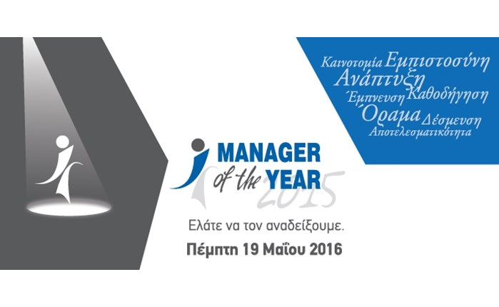 Manager of the Year 2015  απο την ΕΕΔΕ