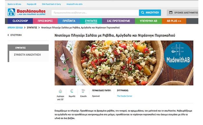 ΑΒ Βασιλόπουλος: Συνεργασία με γνωστούς food bloggers