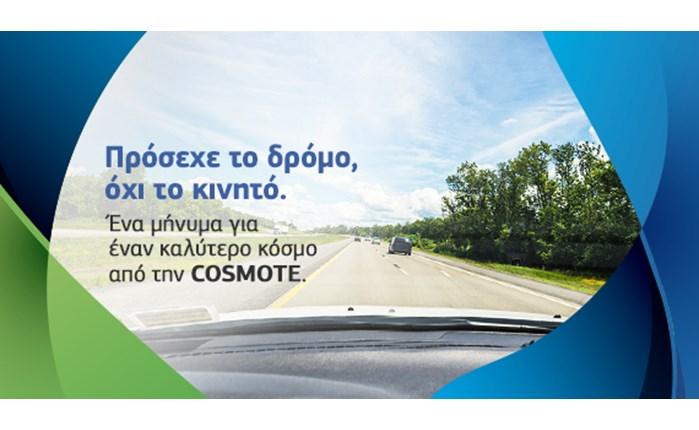 COSMOTE: «Πρόσεχε το δρόμο, όχι το κινητό»