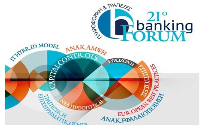 21ο Banking Forum: Καταλύτης Τραπεζικών Επιχειρηματικών Εξελίξεων