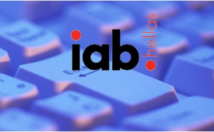 Νέα Διοικούσα Επιτροπή στον IAB Hellas