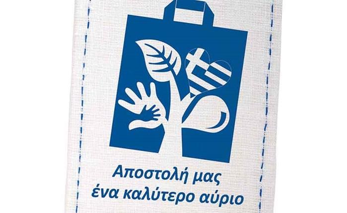 LIDL: Μέσα στις πρώτες κοινωνικά υπεύθυνες εταιρείες στην Ελλάδα