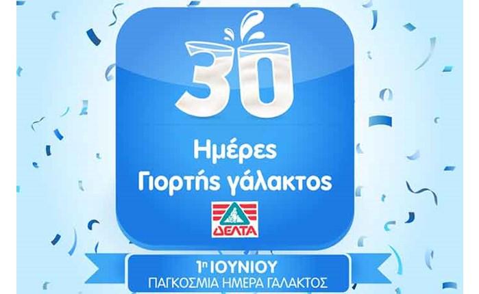 ΔΕΛΤΑ: 30 ημέρες γιορτής γάλακτος