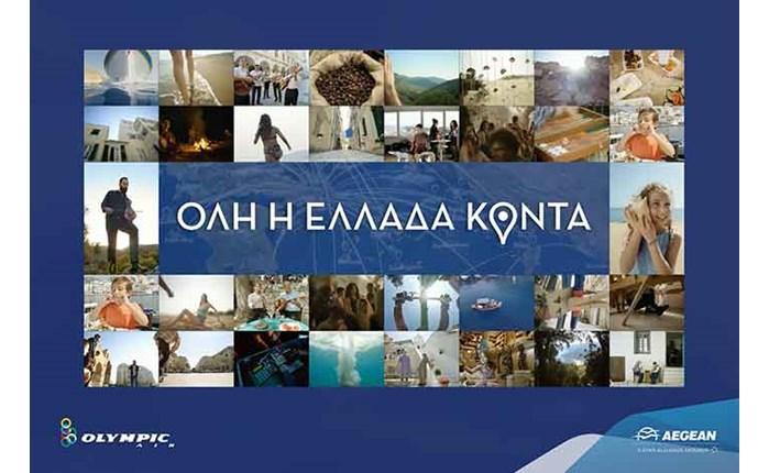 Όλη η Ελλάδα κοντά, με AEGEAN και Οlympic Air