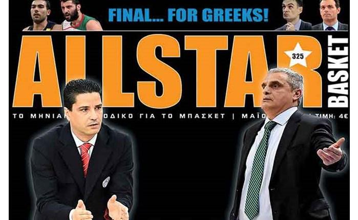 AllStar Basket: Το Final Four της Euroleague στο επίκεντρο
