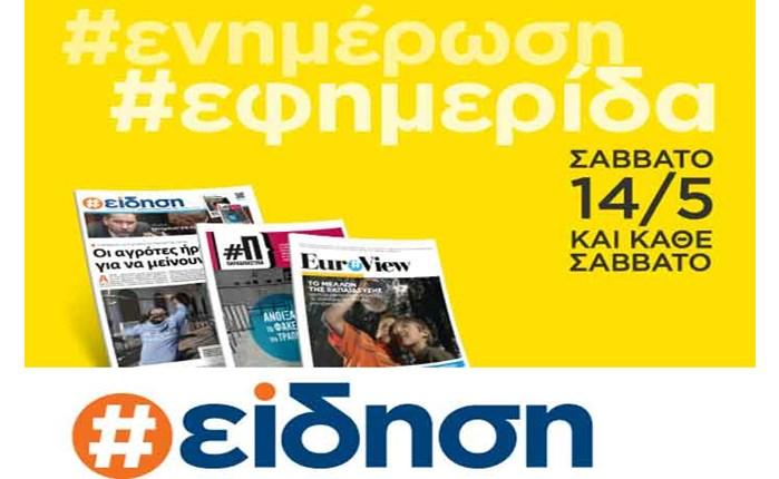 Νέα εβδομαδιαία εφημερίδα #είδηση