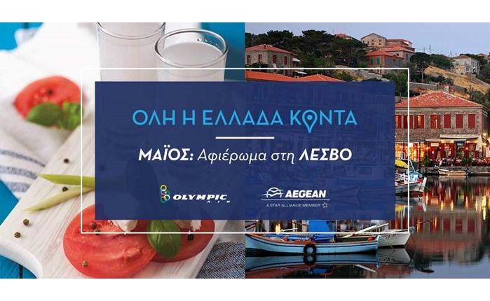 «Όλη η Ελλάδα Κοντά» από την ΑEGEAN