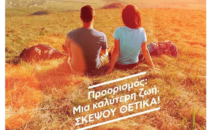 Novartis: «Προορισμός: Μια καλύτερη Ζωή. Σκέψου θετικά!»