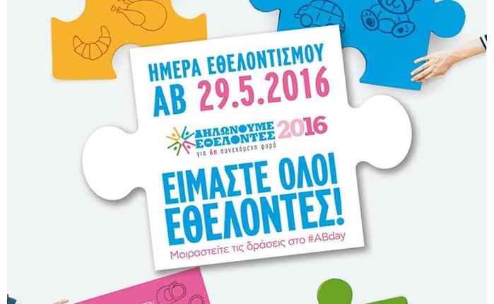 Ημέρα Εθελοντισμού από την ΑΒ Βασιλόπουλος