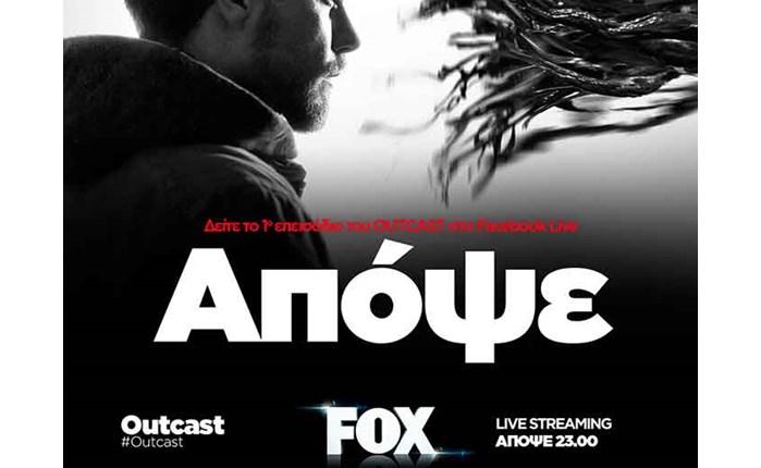 FOX: Προβολή του Outcast μέσω Facebook Live