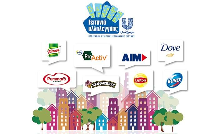 ΕΛΑΪΣ-Unilever: Γειτονιά Αλληλεγγύης και στο Περιστέρι