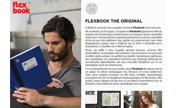 The Writing Fields: Προσπάθειες αντιγραφής του Flexbook