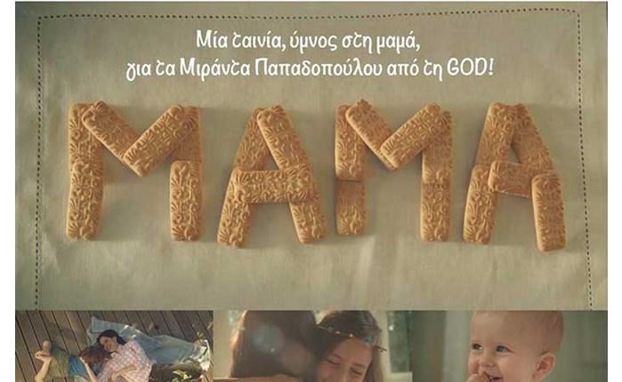 GOD-Ε.Ι. Παπαδοπούλου: Ύμνος στη μαμά!