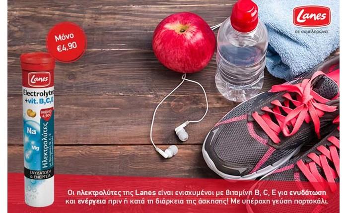 Lanes: Ηλεκτρολύτες με βιταμίνες B, C, E