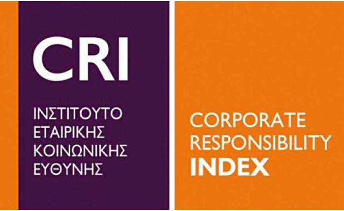 CRI: Για 8η συνεχή χρονιά επιβραβεύει την Εταιρική Υπευθυνότητα