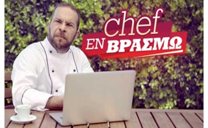 Misko: Η απόλαυση της μαγειρικής... συνεχίζεται!