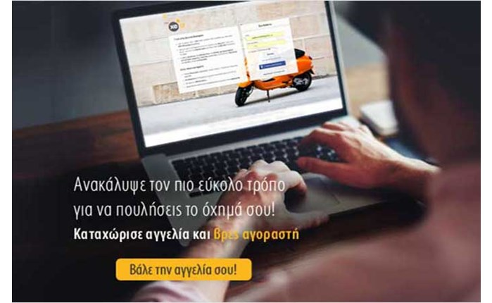 ΧΕ: Συνεργασία με το GoCar