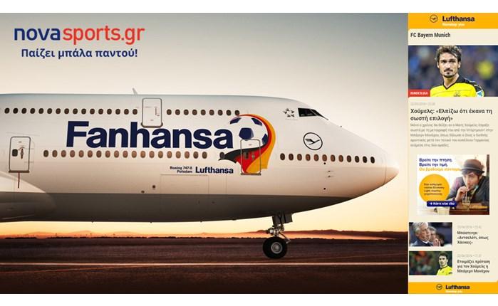 Ενέργεια του Novasports.gr για τη Lufthansa