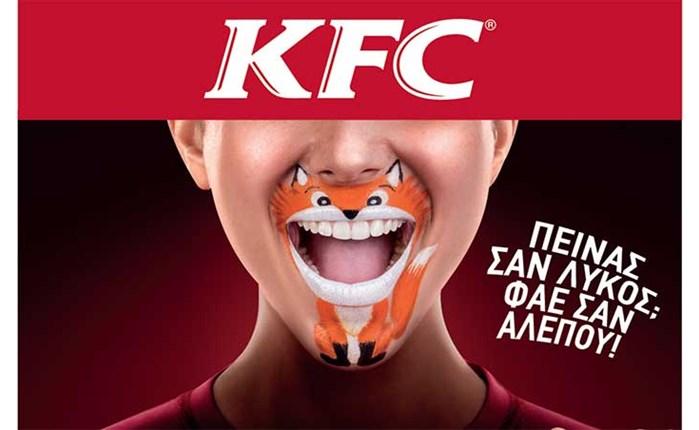 Συνεργασία Frank & Fame με την KFC