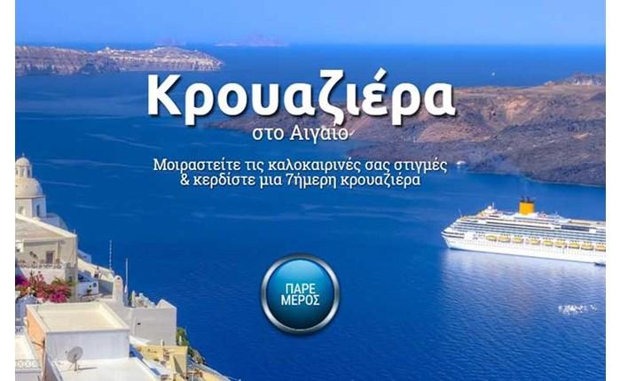 Discovergreece: Προβάλει τον θαλάσσιο τουρισμό
