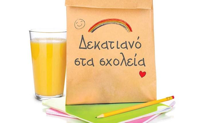 Γρηγόρης: Ολοκληρώθηκε το πρόγραμμα «Δεκατιανό στα σχολεία»