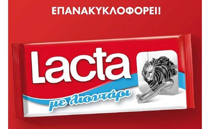Silver Lion στις Κάννες για Lacta και OgilvyOne