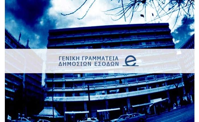 Η ΓΓΔΕ για την επιβολή τέλους στη συνδρομητική τηλεόραση