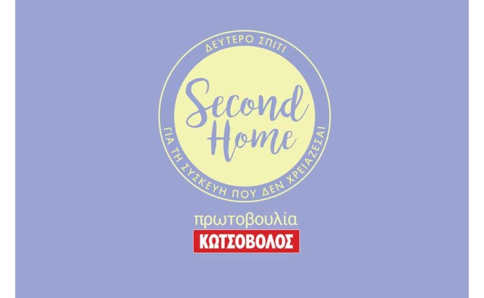 Κωτσόβολος: Νέα πρωτοβουλία κοινωνικού χαρακτήρα