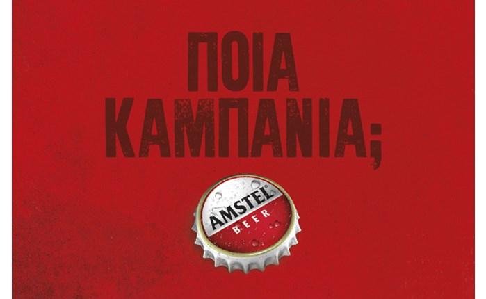 Το χρονικό μιας καμπάνιας που αλλάζει την εικόνα της Amstel