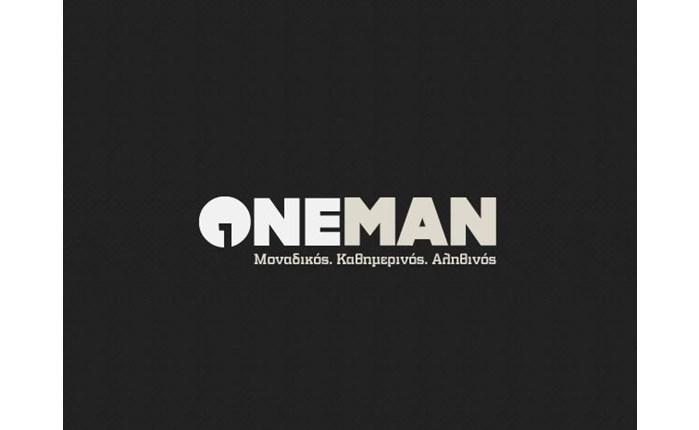 Ρεκόρ για το Oneman.gr τον Ιούνιο