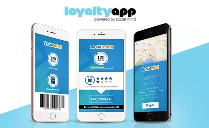 Λανσάρει Loyalty App η Social Mind
