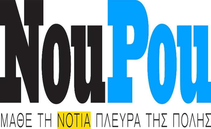 Nou-Pou: Summer Guide για το 2016