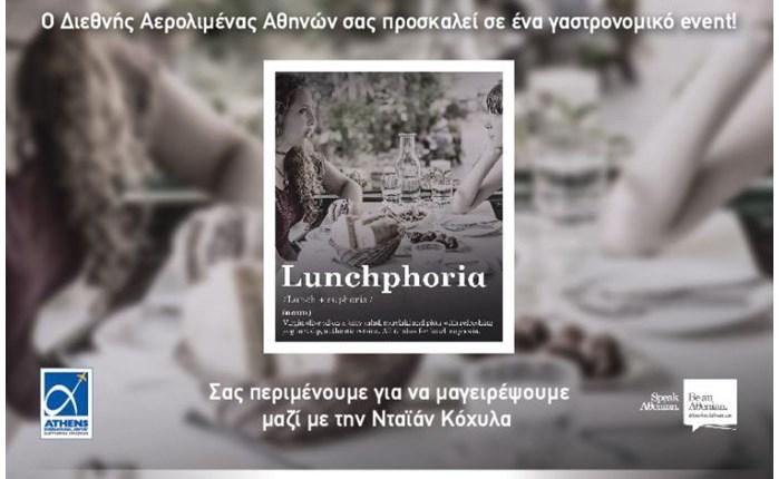 Γυρίζει σελίδα η καμπάνια των ΔΑΑ και Marketing Greece