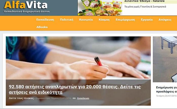 Στο δίκτυο της Brainfood Media το alfavita.gr