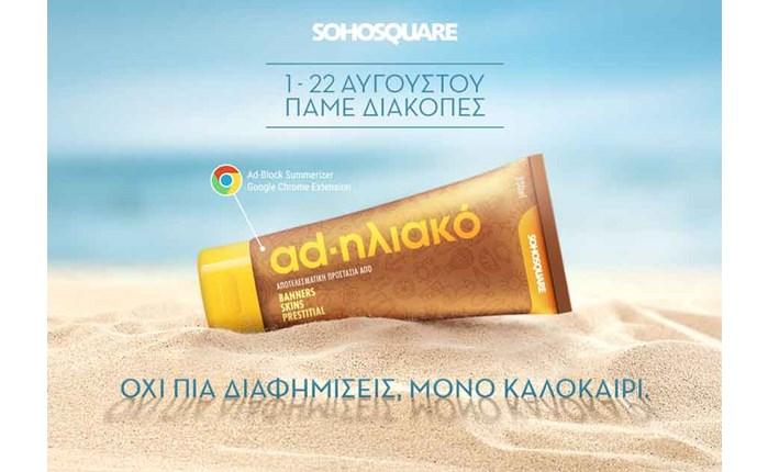 Soho Square: Όχι πια διαφημίσεις, μόνο καλοκαίρι!